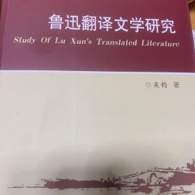 鲁迅翻译文学研究