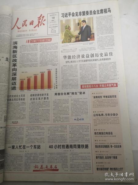 人民日报2013年2月18日  滨海新区改革向深层迈进