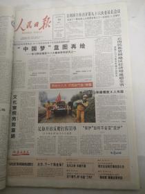 人民日报2013年2月19日  中国梦 蓝图外绘