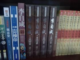 【包邮】李自成(全四册版)