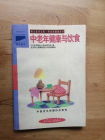 中老年健康与饮食  1998/1版 1印   9品  4楼