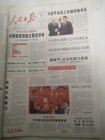 人民日报2013年2月23日 中国继续领跑主要经济体
