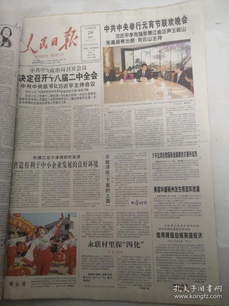 人民日报2013年2月24日 决定召开十八届二中全会