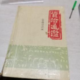 资治通鉴:故事精选连环画1-4