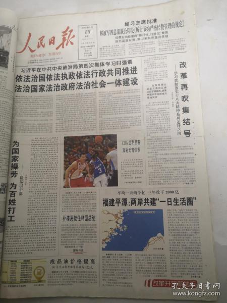 人民日报2013年2月25日 为国家操劳 为百姓打工