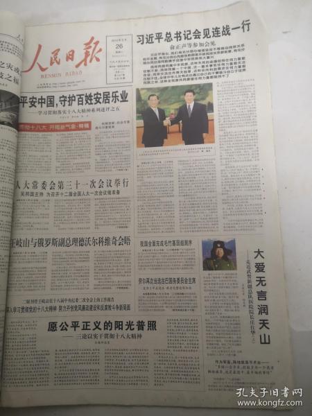 人民日报2013年2月26日  会见连战一行