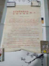 北京市革命委员会北京卫戌区通令
