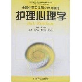 护理心理学 正版书籍  广东科学技术出版社