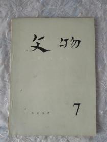 《文物》1975年7期