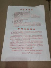 文革时期 江西南昌 新建县首次 四好 五好 代表会议秘书组选录 毛主席语录 林彪副主席指示宣传单 16开红印。