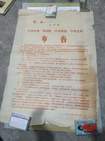 (巨幅78.5*54.5厘米)毛主席批示照办中共中央国务院中央军委中央文革《布告》