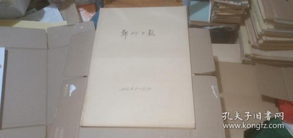郑州日报2002年(6月1日-6月30日)(原报合订) (详情请看描述)