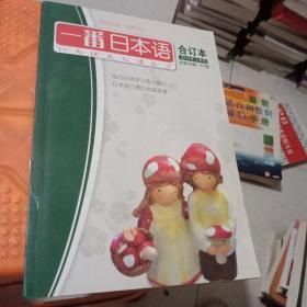 一番日本语 2012年上半年合订本  有光盘 看图