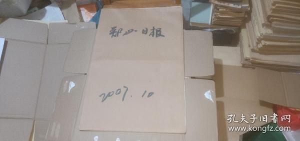 郑州日报2007年10月(原报合订) (详情请看描述)