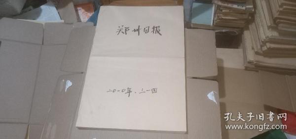郑州日报2010年(3月-4月)(原报合订) (详情请看描述)