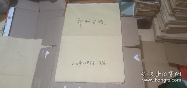 郑州日报2011年(10月8日-10月31日)(原报合订) (详情请看描述)