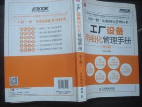 弗布克工厂精细化管理手册系列:工厂设备精细化管理手册(第2版)