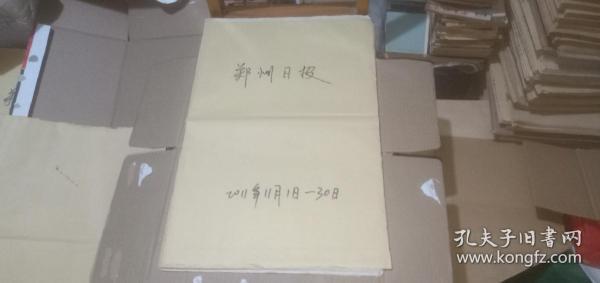 郑州日报2011年(11月1日-11月30日)(原报合订) (详情请看描述)