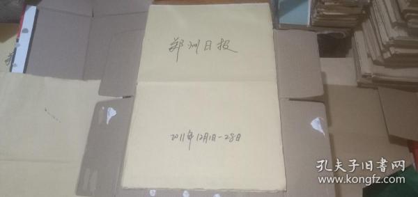 郑州日报2011年(12月1日-12月28日)(原报合订) (详情请看描述)