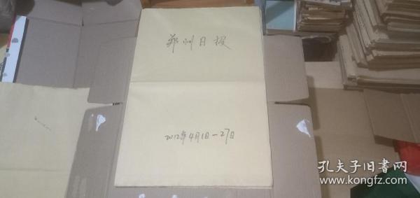 郑州日报2012年(4月1日-4月27日)(原报合订) (详情请看描述)