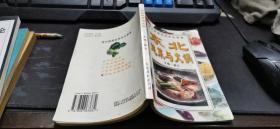 东北炖菜与火锅  32开本   包邮挂费