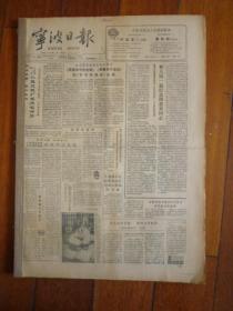 宁波日报(1988年3月合订本)