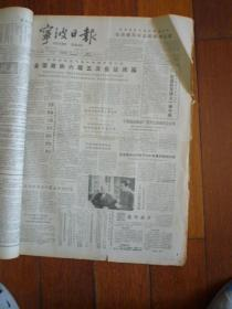 宁波日报(1987年4月合订本)