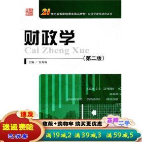财政学第二2版安秀梅中国人民**出版社9787300137438