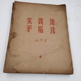 实践论 矛盾论 ,盲文版,非馆藏书,一版一印