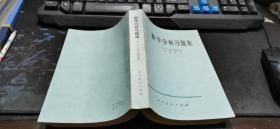 数学分析习题集  32开本