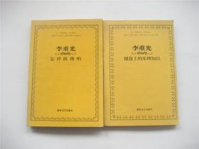 李重光   怎样练视唱 ` 键盘上的乐理知识   均1版1印   共2册合售