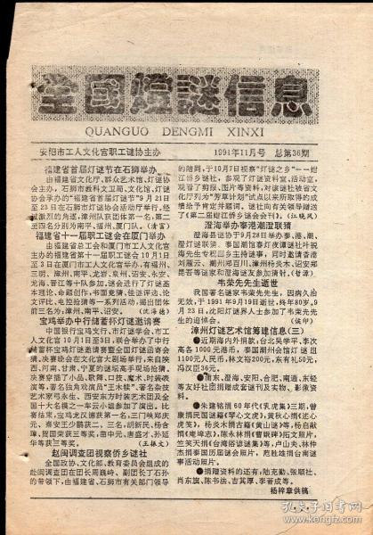 32开报纸:《全国灯谜信息》总第36期【有装订眼,品如图】
