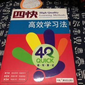 四快高效学习法(1-3)+使用手册