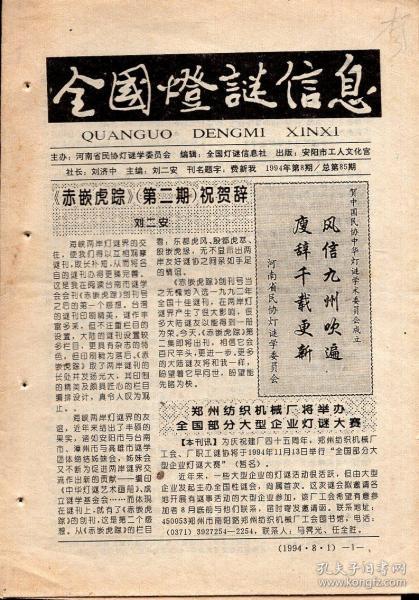 32开报纸:《全国灯谜信息》总第85期【有装订眼,品如图】