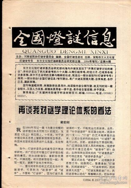 32开报纸:《全国灯谜信息》总第86期【有装订眼,品如图】