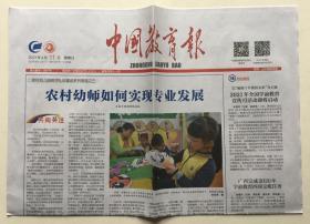 中国教育报 2021年 4月11日 星期日 第11396期 今日4版 邮发代号:1-10