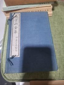 庚子山全集 全12册