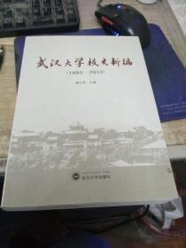 武汉大学校史新编(1893-2013)9787307119833