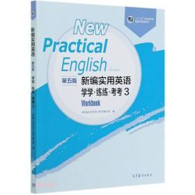 新编实用英语(第五版)学学练练考考3
