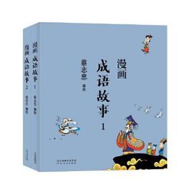 正版速发:漫画成语故事(1-2)