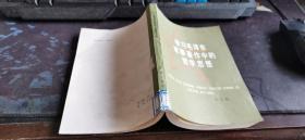 学习毛泽东军事著作中的哲学思想  32开本  包快递费