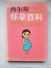 西尔斯怀孕百科