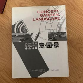 意·园·景:天津市园林规划设计院作品经典(精装)