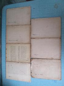 足本全图聊斋志异 卷十至卷十六 共七册合售 外加书衣第十卷无原上书衣,其余完好无缺页。