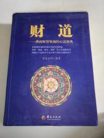 财道:佛商财智领袖的心法密典  一版一印