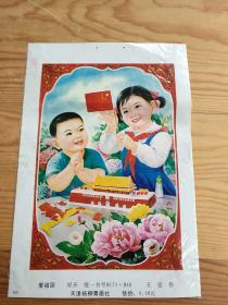爱祖国,文革年画,用塑料袋封,