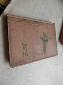 【老日记本】北京   写满带彩图     库2