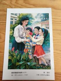 献给敬爱的老师,文革年画,用塑料袋封