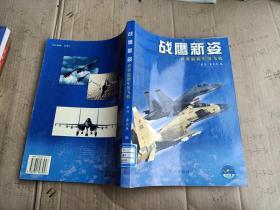 战鹰新姿。世界最新军用飞机