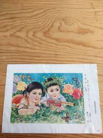 小射手,文革年画,用塑料袋封
